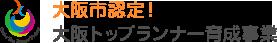 大阪市認定!大阪トップランナー育成事業